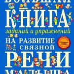 bolshaya_kniga_zadani