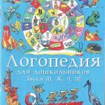 logopedia_Zueva